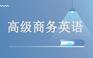 郑州商务职场英语班