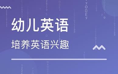 郑州3-6岁幼儿英语
