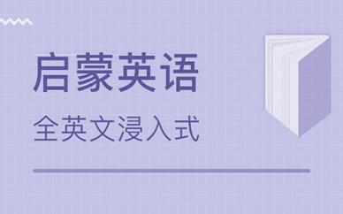 郑州2-3岁启蒙英语