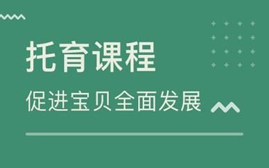 郑州少儿托育课程