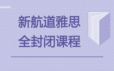 郑州雅思短期封闭班