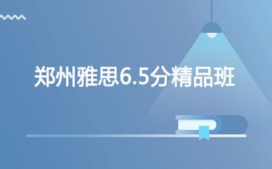 郑州雅思6.5分精品班