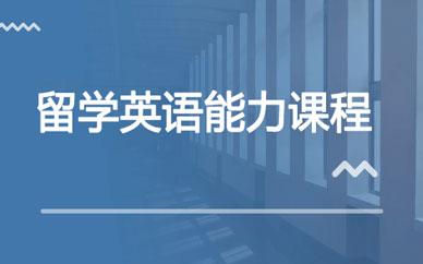 郑州留学英语能力课程
