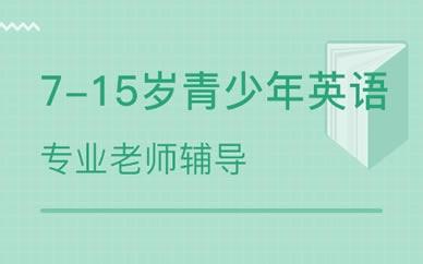 郑州7-15岁青少年英语