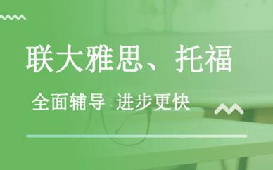 郑州联大英语进阶课程_郑州联大英语全面进阶班