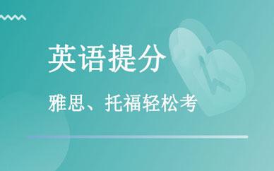 郑州联大英语提分班_郑州英语高效提分课程