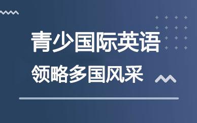 郑州青少国际英语班