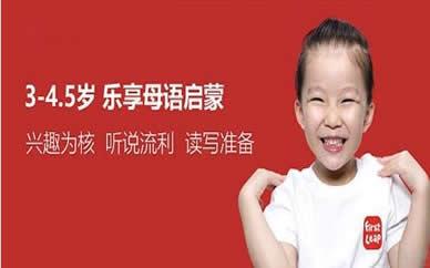 郑州2~6岁乐享英语启蒙