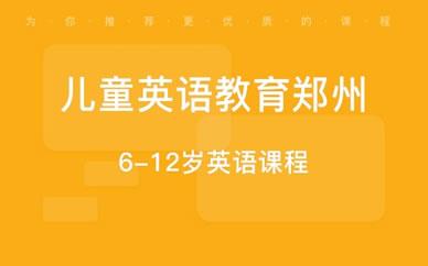 郑州6~12岁英语小学阶段提升课程