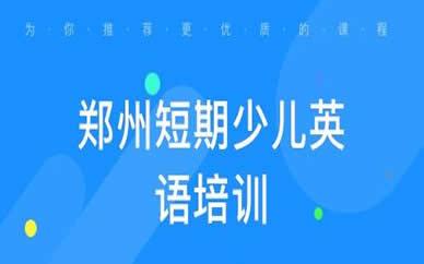 郑州精品短期少儿英语培训课程