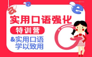 郑州实用口语英语强化特训营
