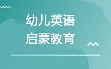 郑州芝麻街幼儿早教课程_郑州芝麻街幼儿启蒙英语课