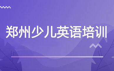 郑州少儿英语创新培课程_郑州少儿英语培训课程