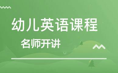 郑州幼儿学前英语课程_郑州幼儿英语探索课程