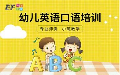 郑州幼儿英语口语培训_郑州幼儿英语口语提升培训