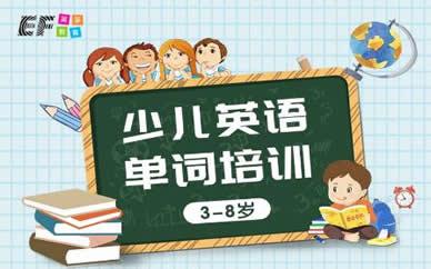 郑州少儿英语单词培训课程