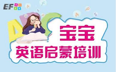 郑州宝宝英语启蒙培训课程