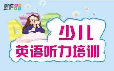 郑州少儿英语听力培训课程