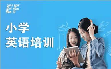 郑州小学英语培训课程