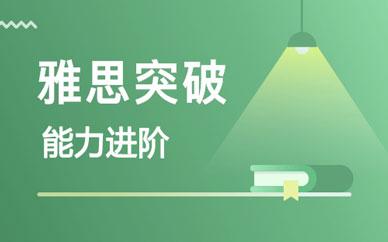 郑州雅思能力提升进阶班