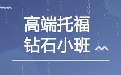 郑州托福高端钻石班_郑州高级托福学习课程