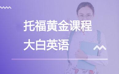 郑州大白托福黄金班