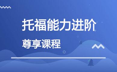 郑州托福进阶尊享课程