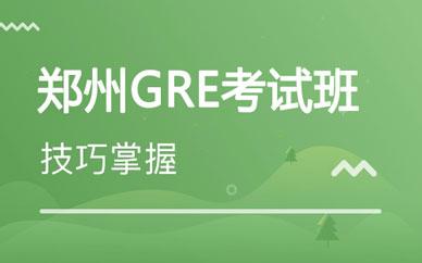 郑州GRE考试班_郑州大白GRE备考课程