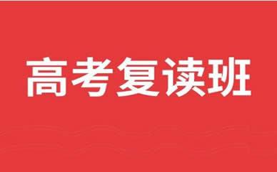 郑州高考复读班培训课程