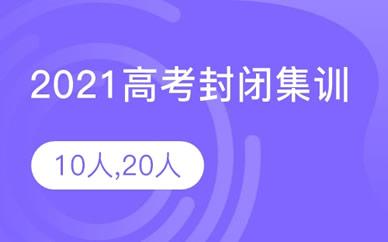 郑州高考封闭英语集训班