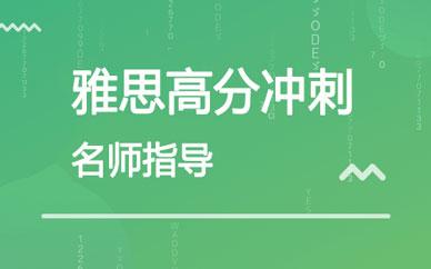 郑州雅思高分冲刺班
