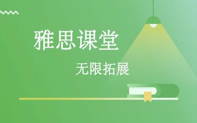 郑州5.5分雅思突破班