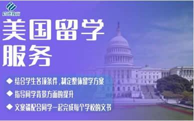 郑州美国留学服务培训课程