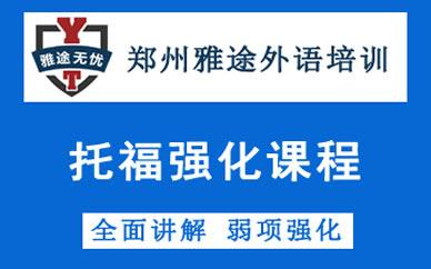 郑州托福强化培训班课程