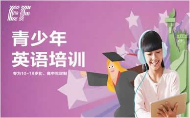 郑州青少年英语培训课程