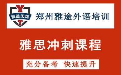 郑州雅思冲刺提升培训课程