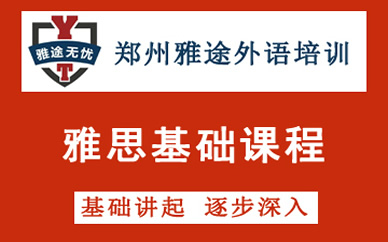 郑州雅思基础培训课程_郑州留学语言培训机构