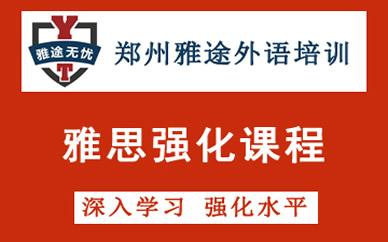 郑州雅思英语强化培训课程