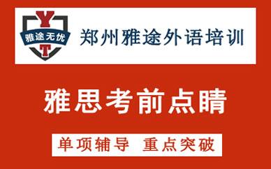 郑州雅思英语考前点睛课程