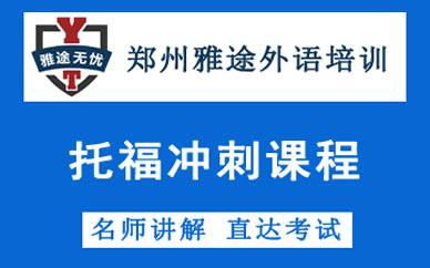 郑州托福英语冲刺培训课程