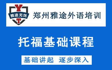 郑州托福英语基础培训课程
