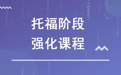 郑州托福阶段强化培训课程