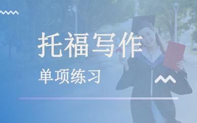郑州托福写作精品练习班
