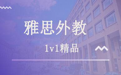 郑州雅思外教1v1