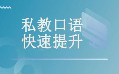 郑州口语私教精英班