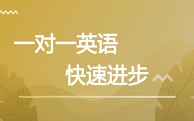 郑州一对一英语高效进步班