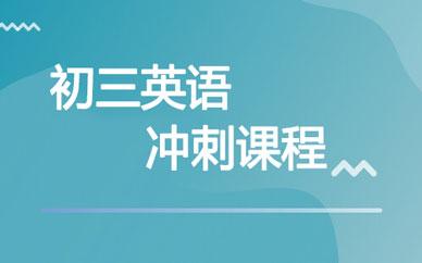 郑州初三中考冲刺课程