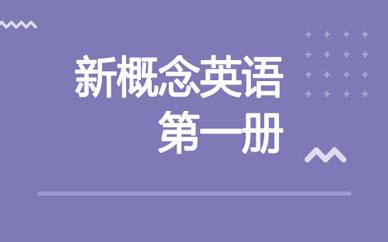 郑州新概念英语一册学习班