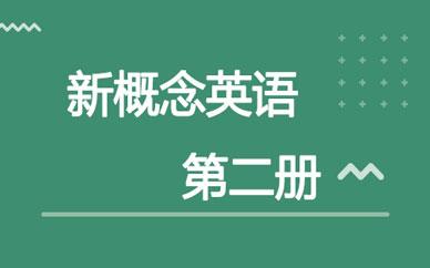 郑州新概念二册英语班