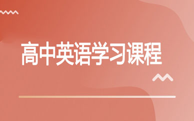 郑州高中英语衔接补习班
